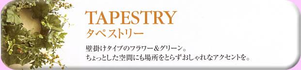 クオリア アーツ アレンジメントフラワー&グリーン(造花観葉植物)ショップ タペストリー(壁掛けタイプ)