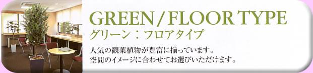 クオリア アーツ アレンジメントフラワー&グリーン(造花観葉植物)ショップ グリーン:フロアタイプ