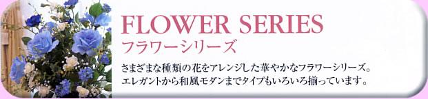 クオリア アーツ アレンジメントフラワー&グリーン(造花観葉植物)ショップ フラワーシリーズ