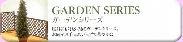 クオリア アーツ アレンジメントフラワー&グリーン(造花観葉植物)ショップ ガーデンシリーズ