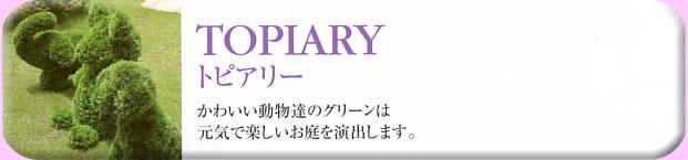 クオリア アーツ アレンジメントフラワー&グリーン(造花観葉植物)ショップ トピアリー